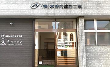 株式会社 水谷内建設工業 外観写真
