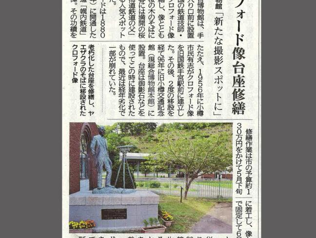 北海道新聞に掲載