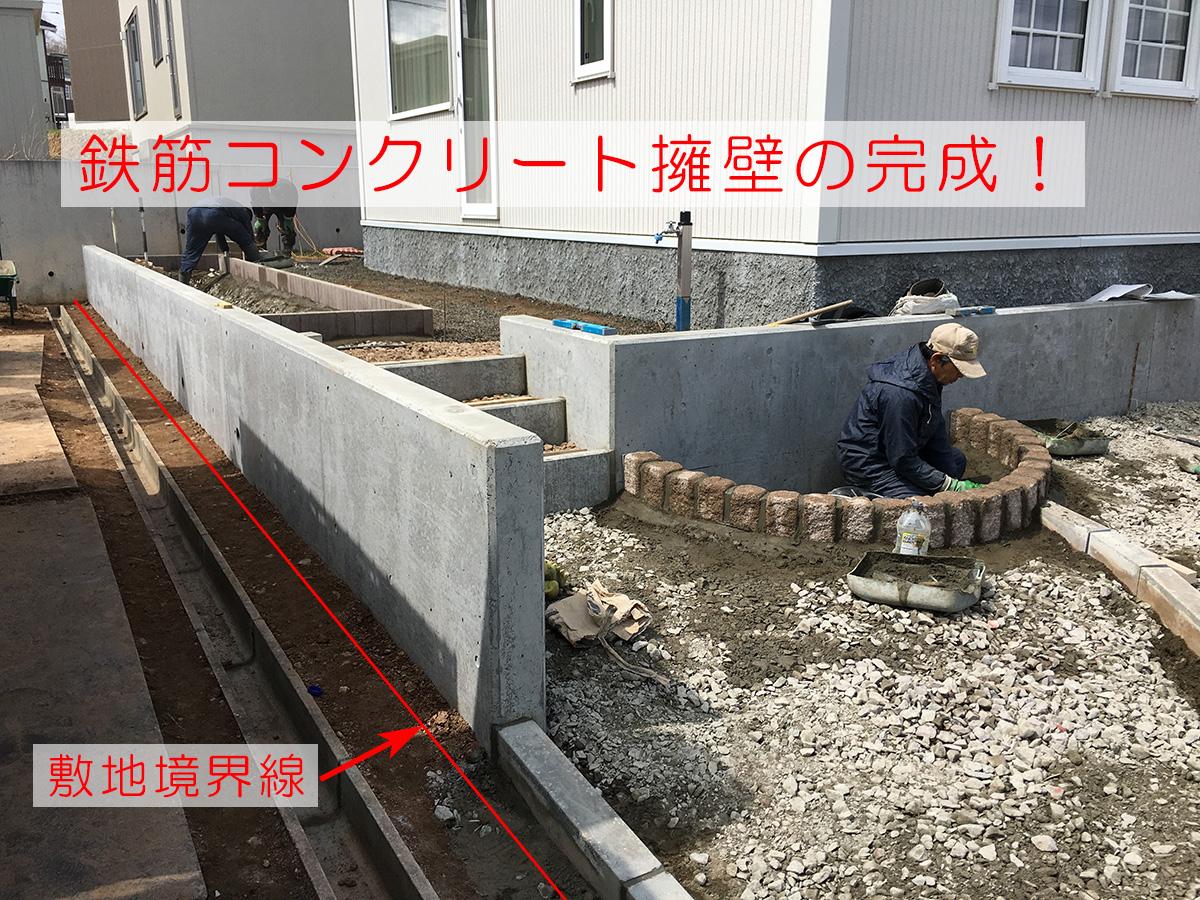 鉄筋コンクリート擁壁の完成、敷地境界から10㎝離しています。