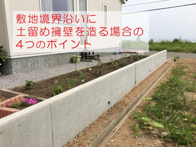敷地境界沿いに土留め擁壁を造る場合の4つのポイント