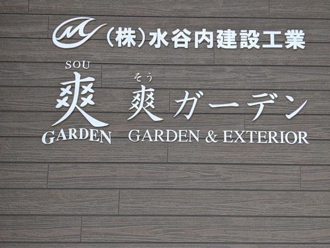 爽ガーデン OPEN